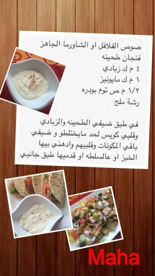 Pin By Nariman Aburish On Kitchen مطبخ Cookout Food Arabian Food Arabic Food