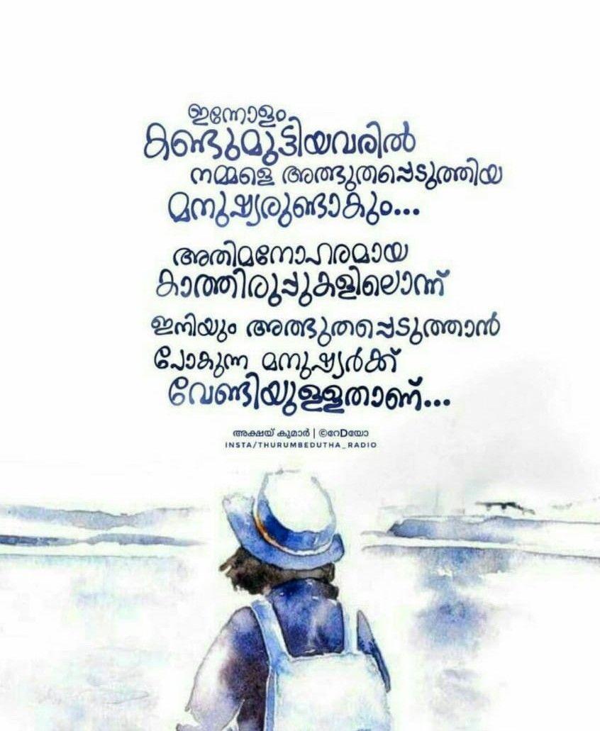 Love Waiting Quotes Malayalam