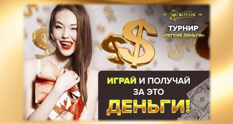onlayn-kazino-han