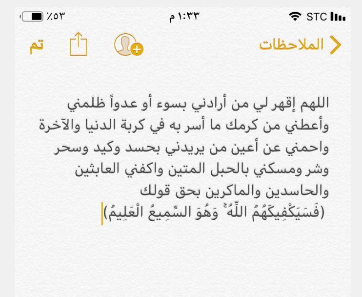 انا بخير دامني بين عيونك وقلبك Arabic Words Words Love Quotes