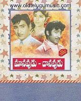 Old Telugu Music Manavudu Danavudu Mp3 Songs Mp3 Song Indian Movies Songs