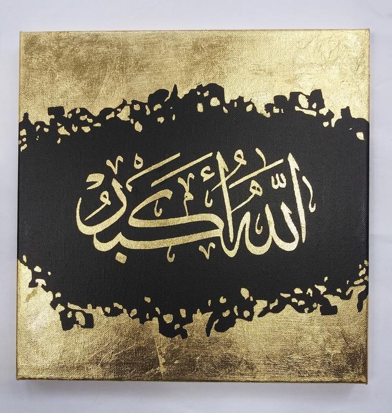 Set of 2 Gold leaf and Black Subhanallah Allahu Akbar