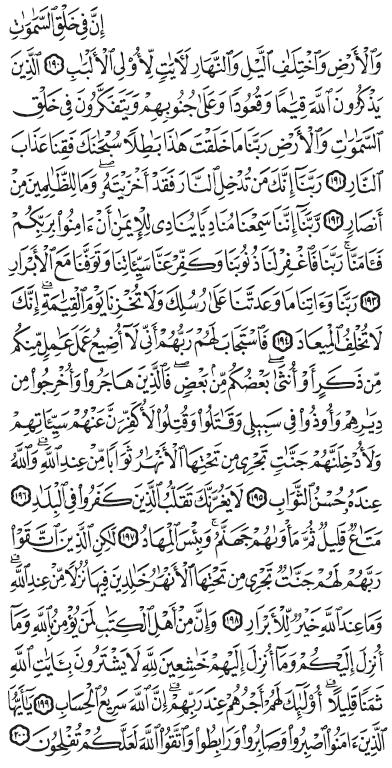 آخر عشر آيات من سورة آل عمران Words Quotes Islamic Quotes Quran Quran Verses