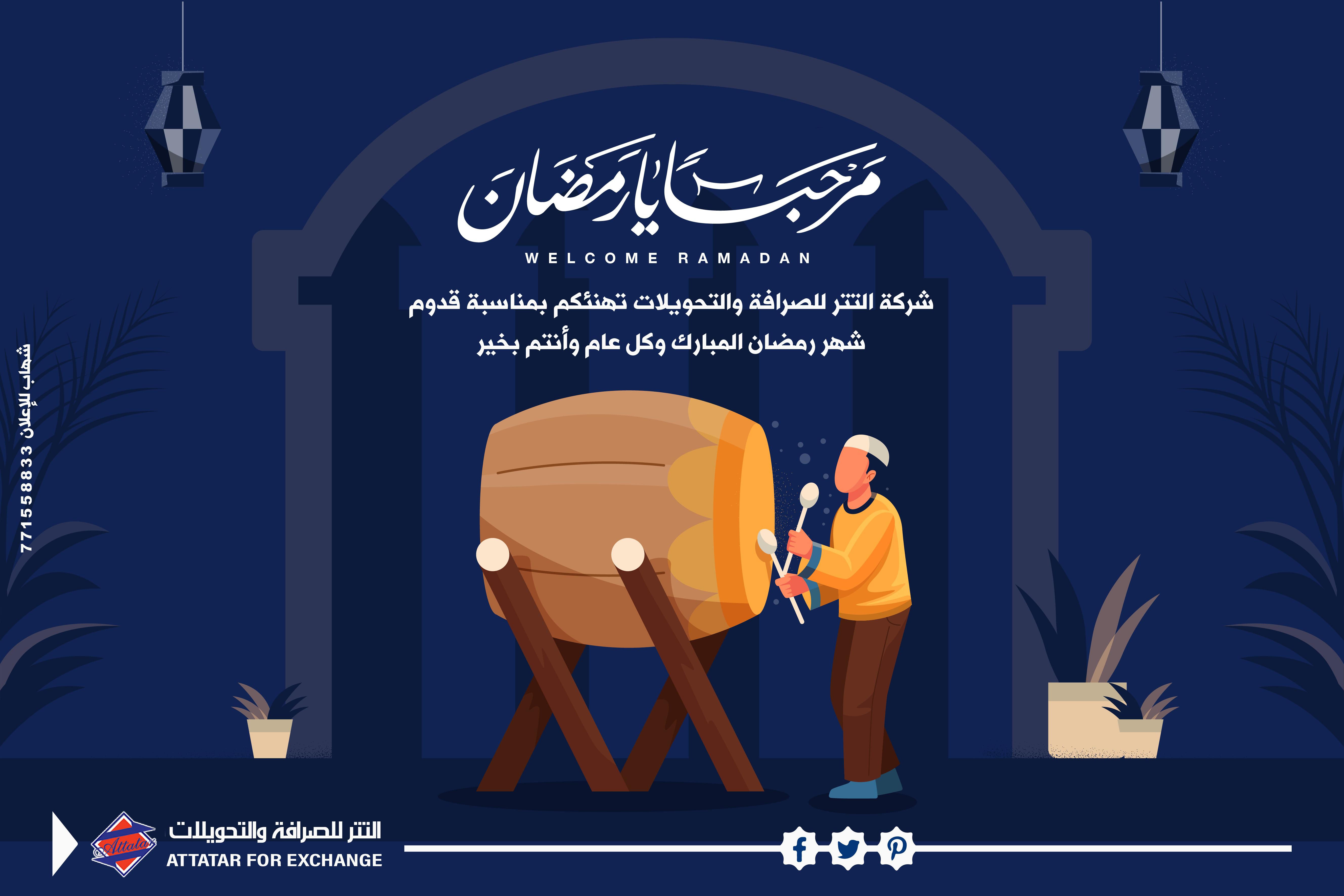 مرحبا يارمضان Ramadan My Design Design