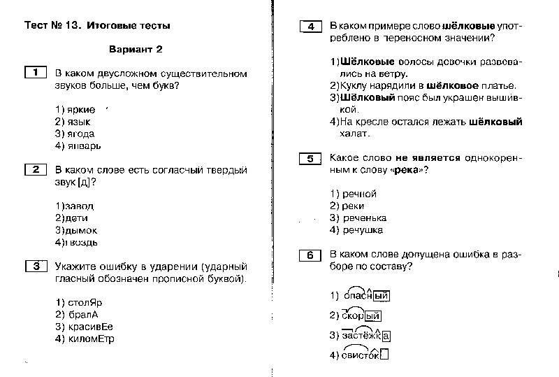 Гдз по биологии класс к учебнику маша и драгомилова