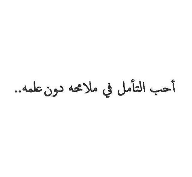 Arabic Love Words Quotes Proverbs Quotes Romantic Quotes