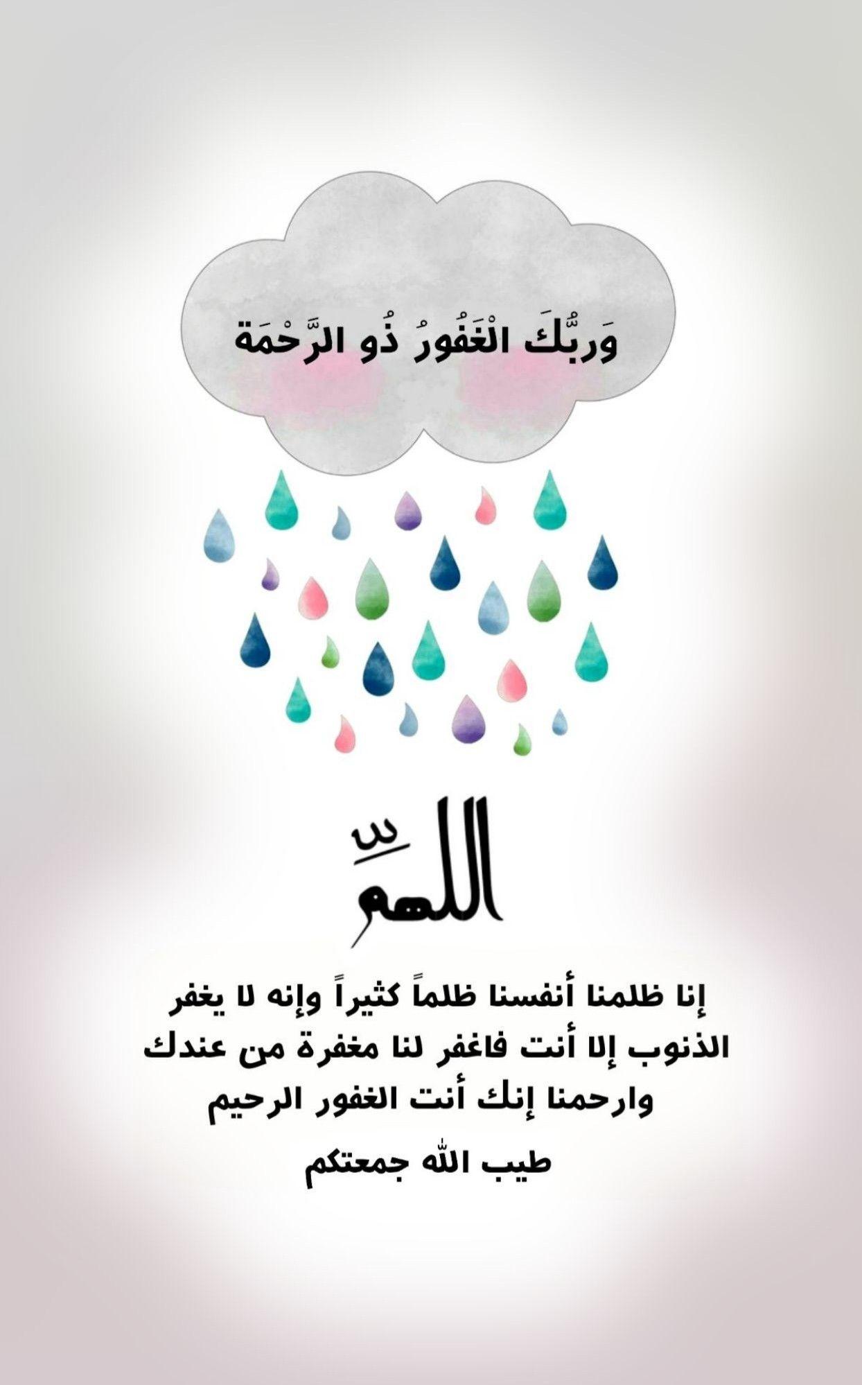 و ر ب ك ال غ ف ور ذ و الر ح م ة اللهم إنا ظلمنا أنفسنا ظلما كثيرا وإنه لا يغفر الذنوب إ Islam Facts Beautiful Quran Quotes Good Morning Arabic