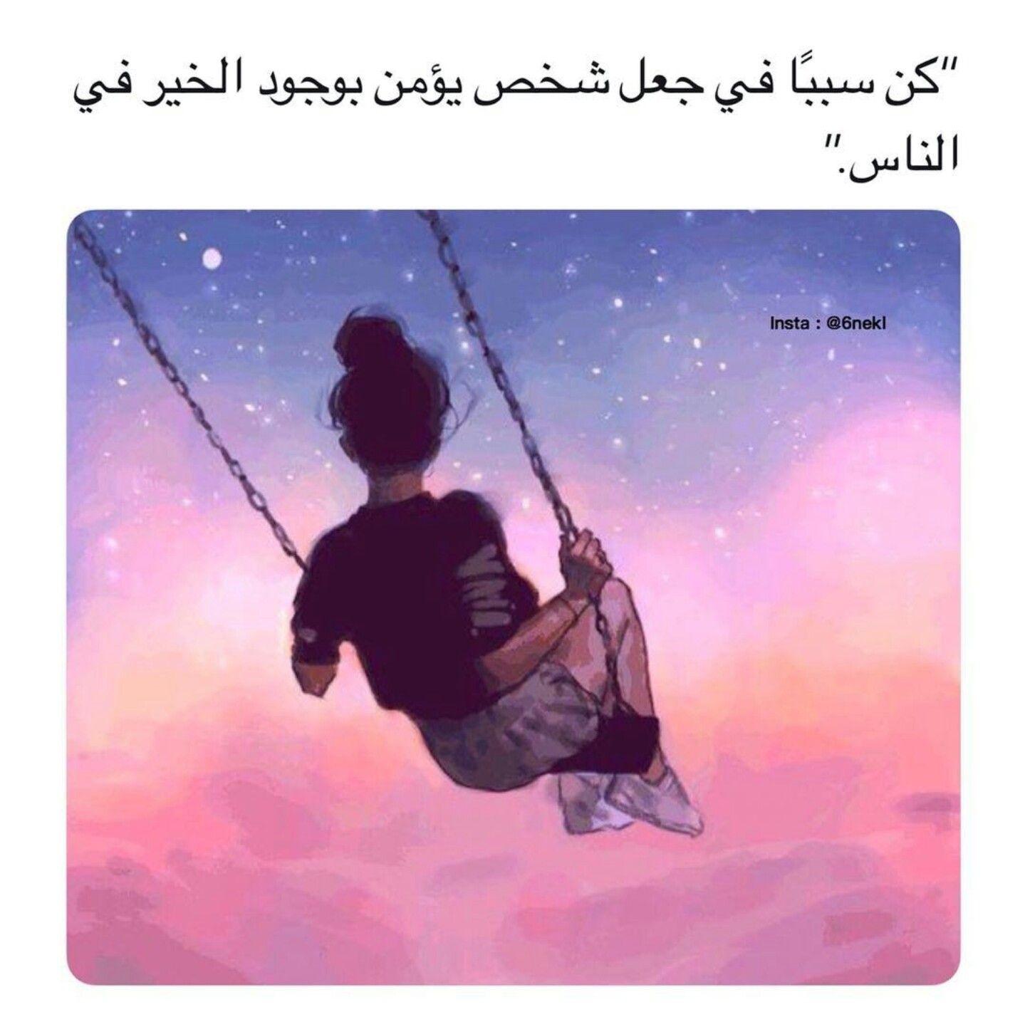 ولااكو اذا اقرب ناس تحسه نفسك يغلط ويشتم بيك شتحص خير بعد Arabic Quotes Funny Arabic Quotes Arabic Love Quotes