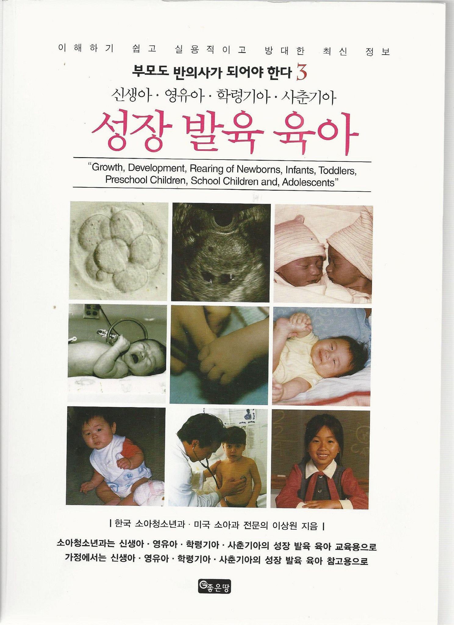 https://flic.kr/p/HDHCiG | 신생아 영유아 학령기아 사춘기아 성장 발육 육아 | 부모도 반의사가 되어야 한다 www.koreapediatrics.com