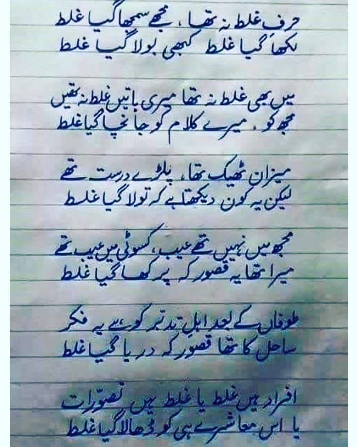 Harf ghlat na tha. Inspirational Quotes In Urdu, Poetry Quotes In Urdu, Best Urdu Poetry Images, Urdu Poetry Romantic, Love Poetry Urdu, Urdu Quotes, Qoutes, Wise Quotes, Positive Quotes