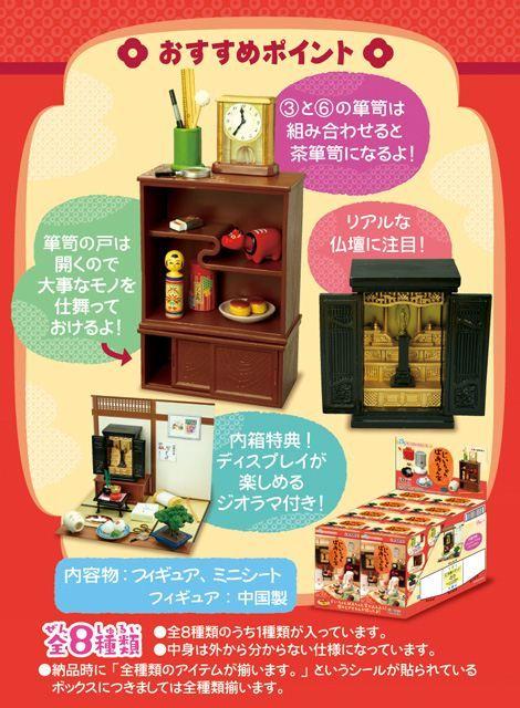 Re-Ment Miniature Grandparent/'s Home Furniture Full Set of 8 pieces