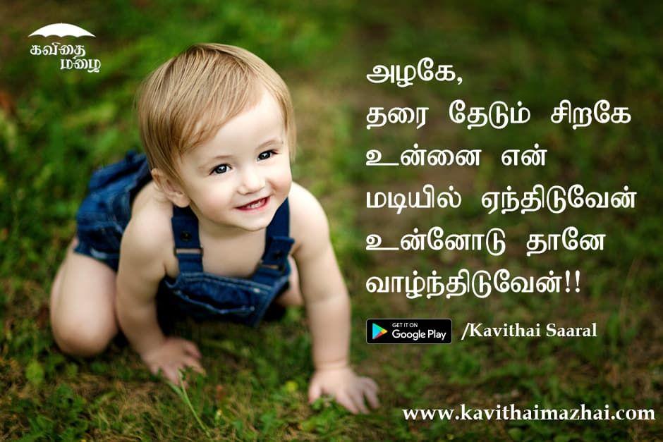 Download Kavithai Mazhai App Its A Good Platform For You Kavithai