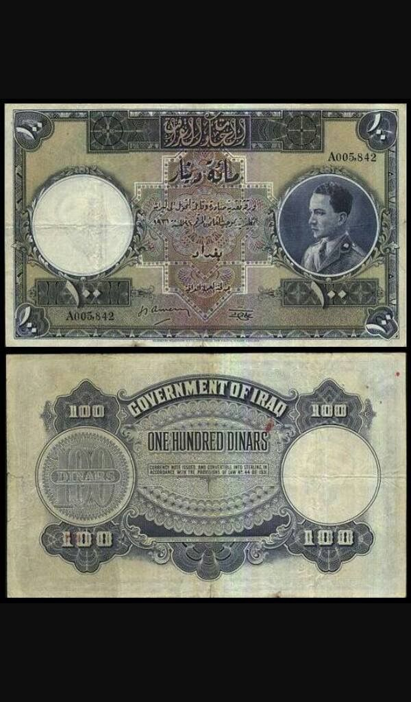 مائة دينار عراقي ملكي Currency Design Money Collection Vintage Postage Stamps