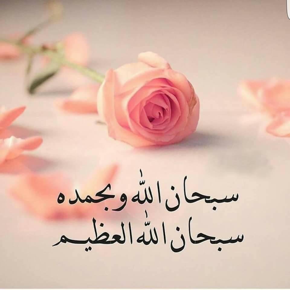 سبحان الله وبحمده سبحان الله العظيم Islamic Quotes Wallpaper Islamic Love Quotes Dp For Whatsapp