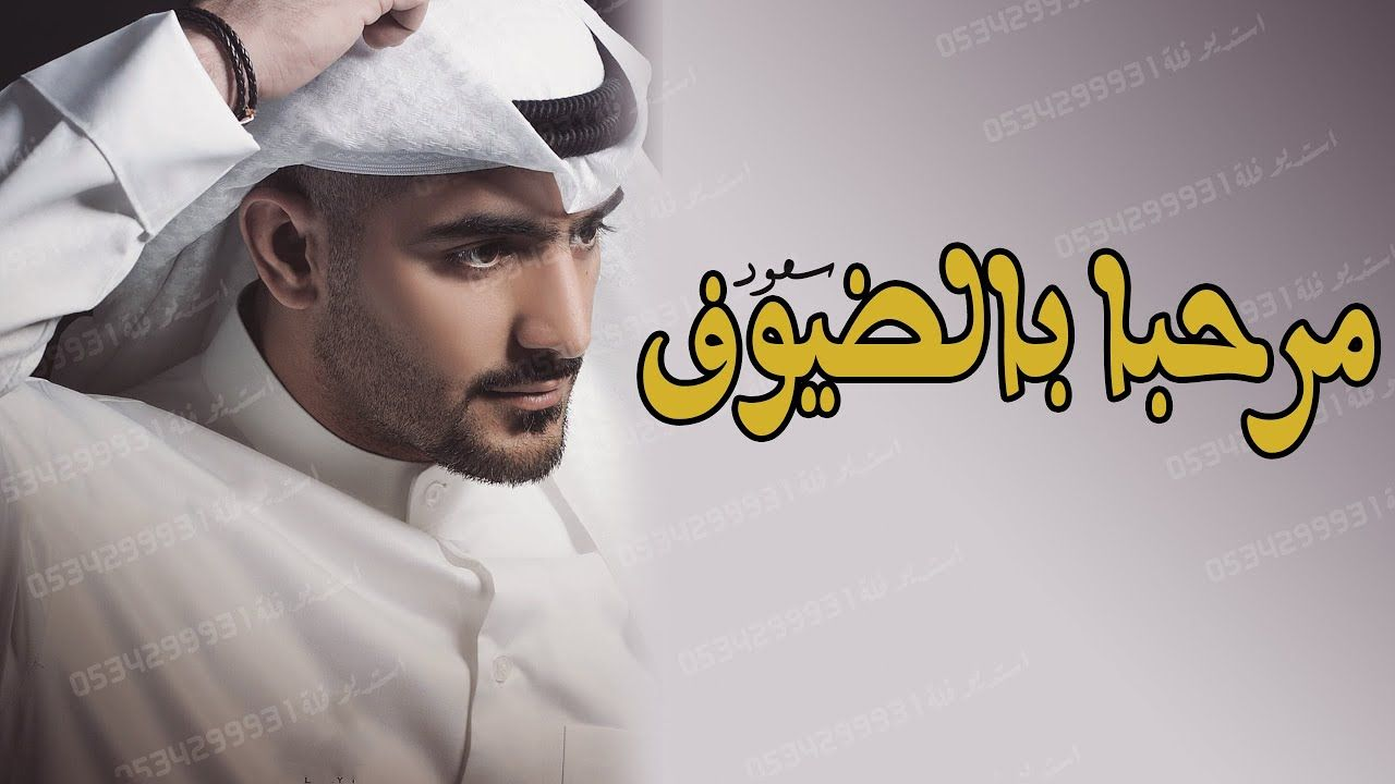 اروع شيله ترحيبيه 2020 مرحبا بالضيوف شيله ترحب وتمدح اهل الفرح والضيوف