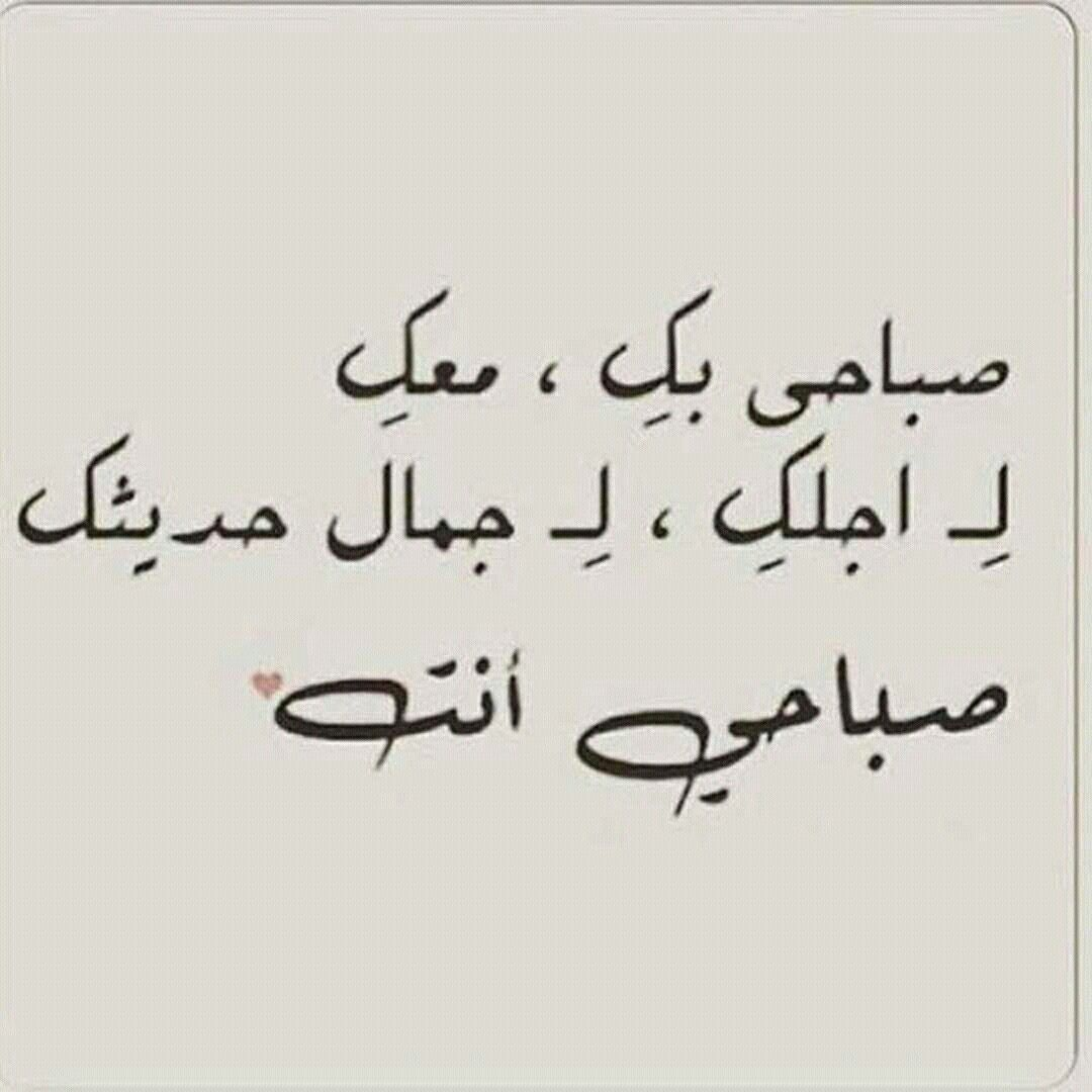 Pin By Meghari On أدمنتك Unique Love Quotes Morning Love Quotes Arabic Love Quotes