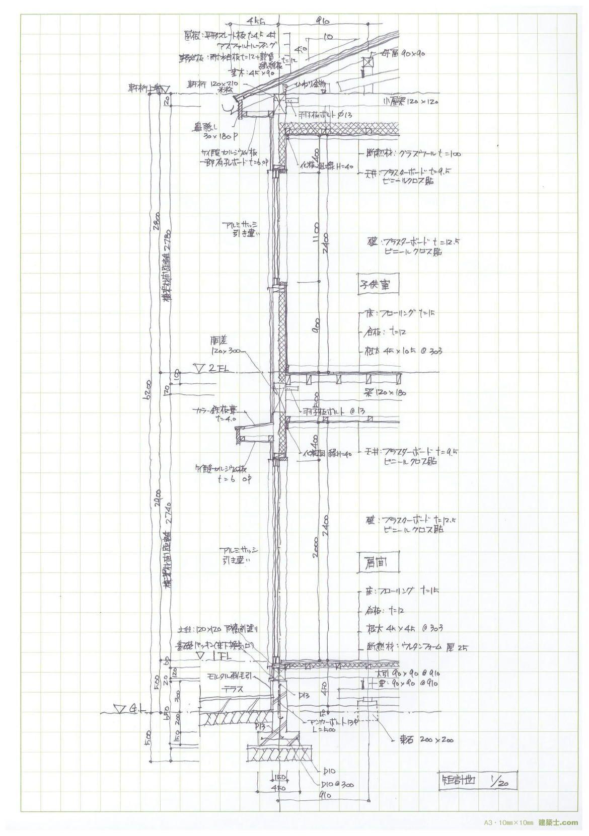 エスキース 矩計図 詳細図面 製図 建築プレゼンボード