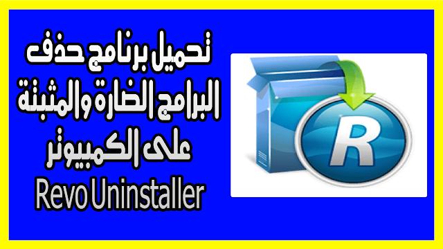 تحميل برنامج حذف البرامج الضارة والمثبتة على الكمبيوتر Revo Uninstaller برنامج Revo Uninstaller من افضل البرامج التى تعمل على ازالة وا Allianz Logo Revo Logos