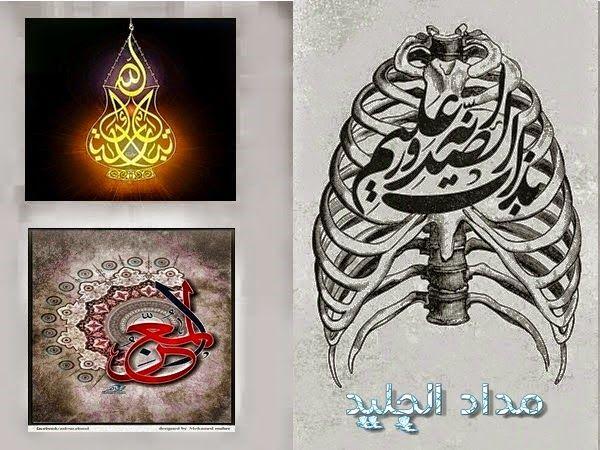 صور زخارف إسلامية بأشكال هندسية رائعة مداد الجليد Science And Nature Female Sketch Art