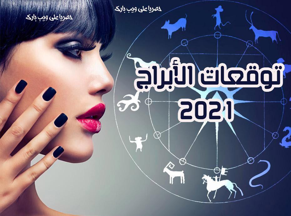 توقعات الأبراج 2021 على الصعيد المهنى والعاطفى والصحي قبل أي موقع نقدمها أبراج 2021 حظك والأبراج 2021 أهم توقعات العام 2021 ع Money Saver Savers Good News