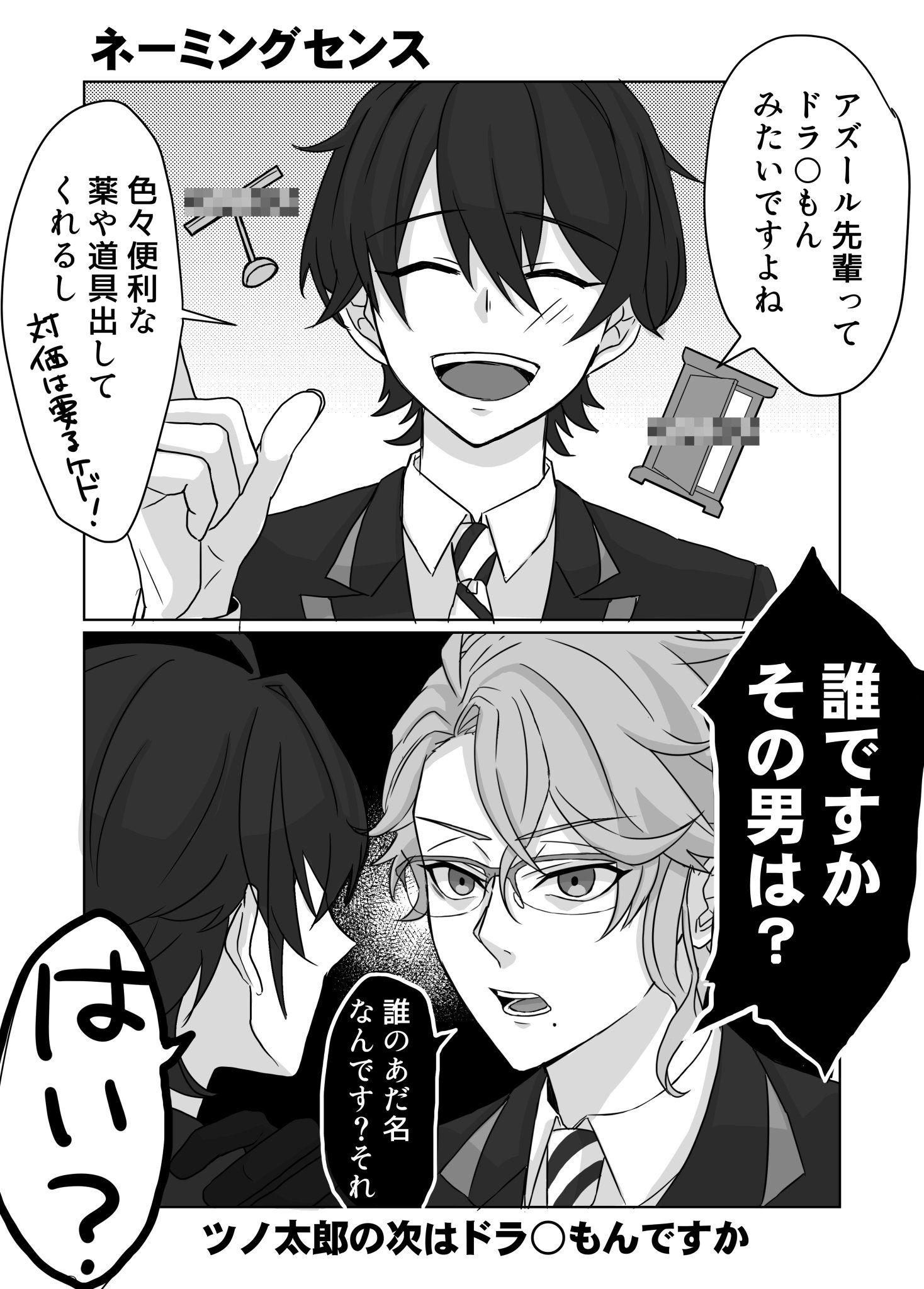 twitter 漫画 言い回し アニメ