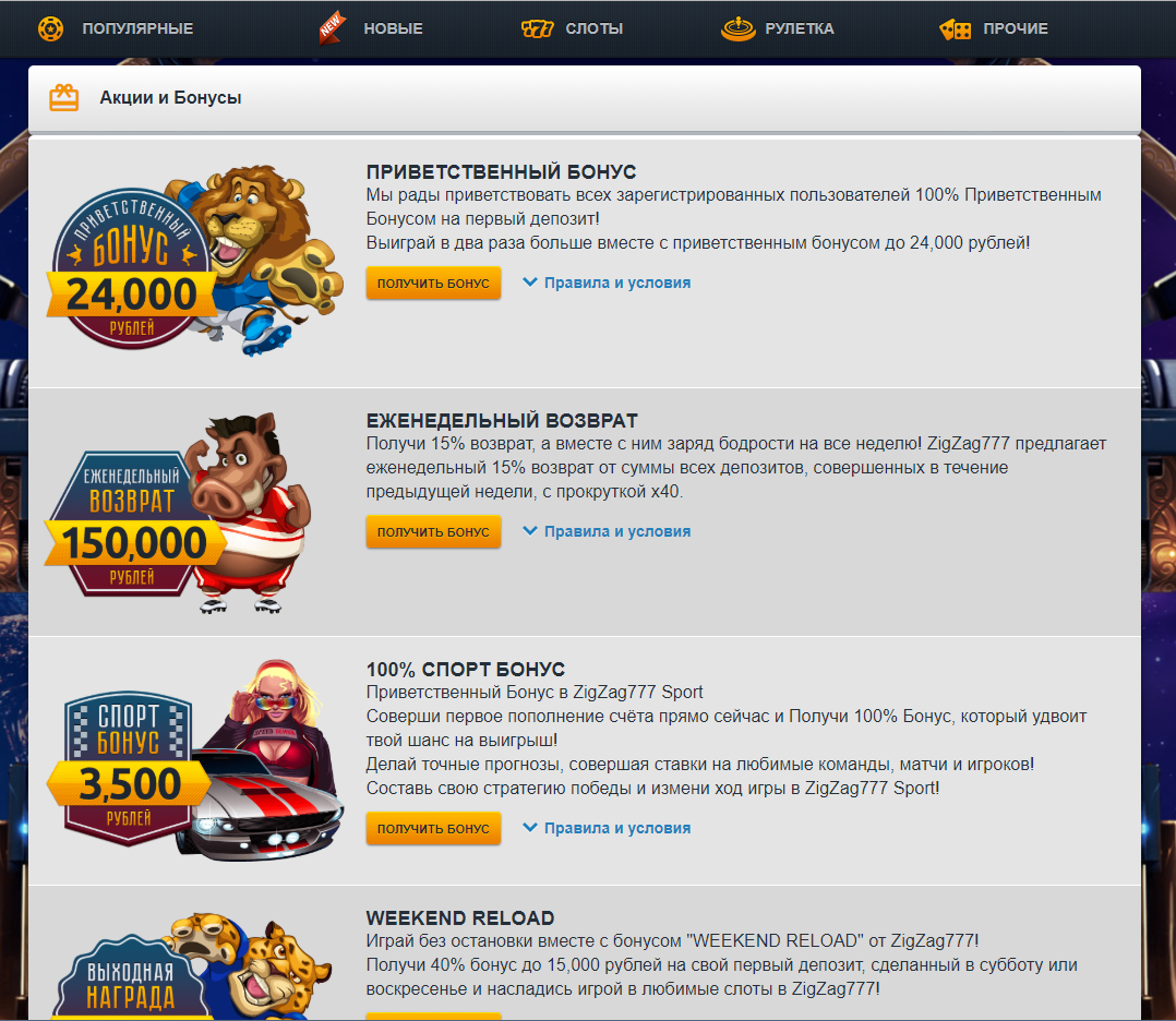 официальный сайт zigzag777 казино бонус