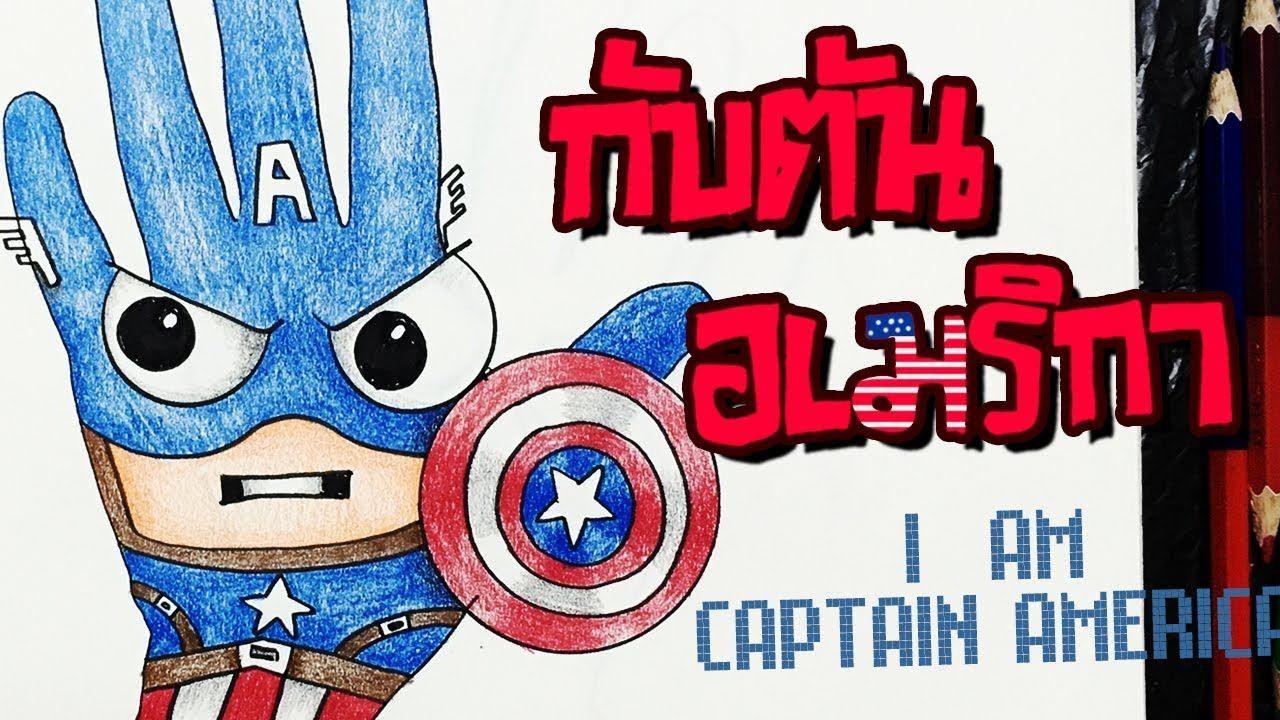 วาดการ ต นด วยม อ ซ ปเปอร ฮ โร ก บต นอเมร กา Draw Captain America By Yo ภาพวาดการ ต น ก ปต นอเมร กา