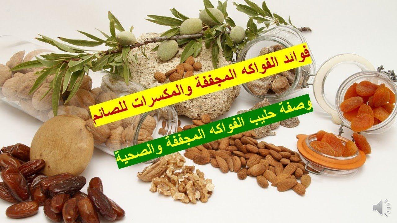 رمضانيات 21 تزو د جسمك بالعناصر الغذائية الصح ية وصفة حليب الفواكه ا Food Remedies Almond