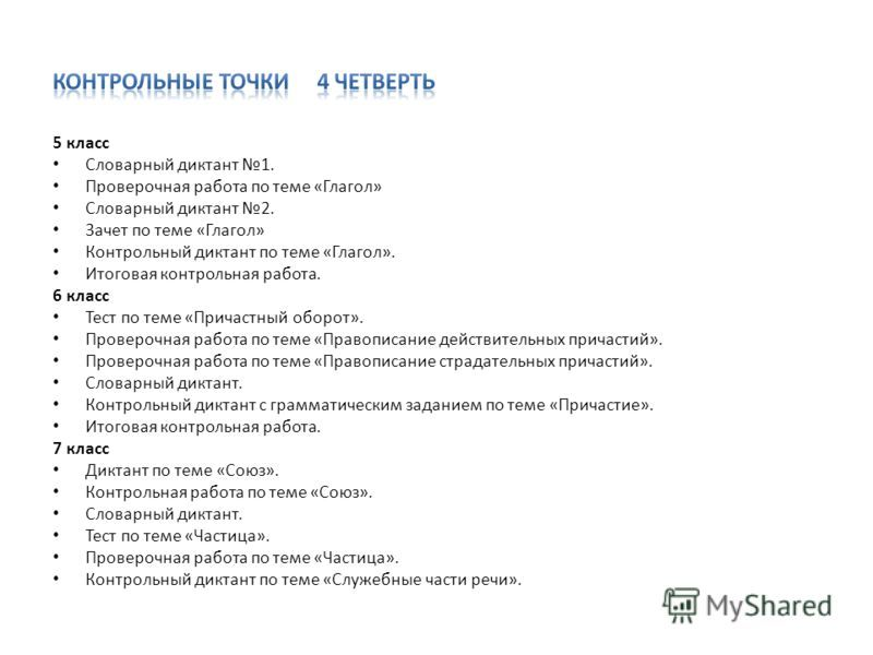 Русский язык 7 класс контрольные диктанты по деепричастию