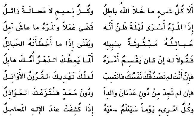 شعر الا كل شيء ما خلا الله باطل Beautiful Arabic Words Islamic Quotes Quran Islamic Quotes