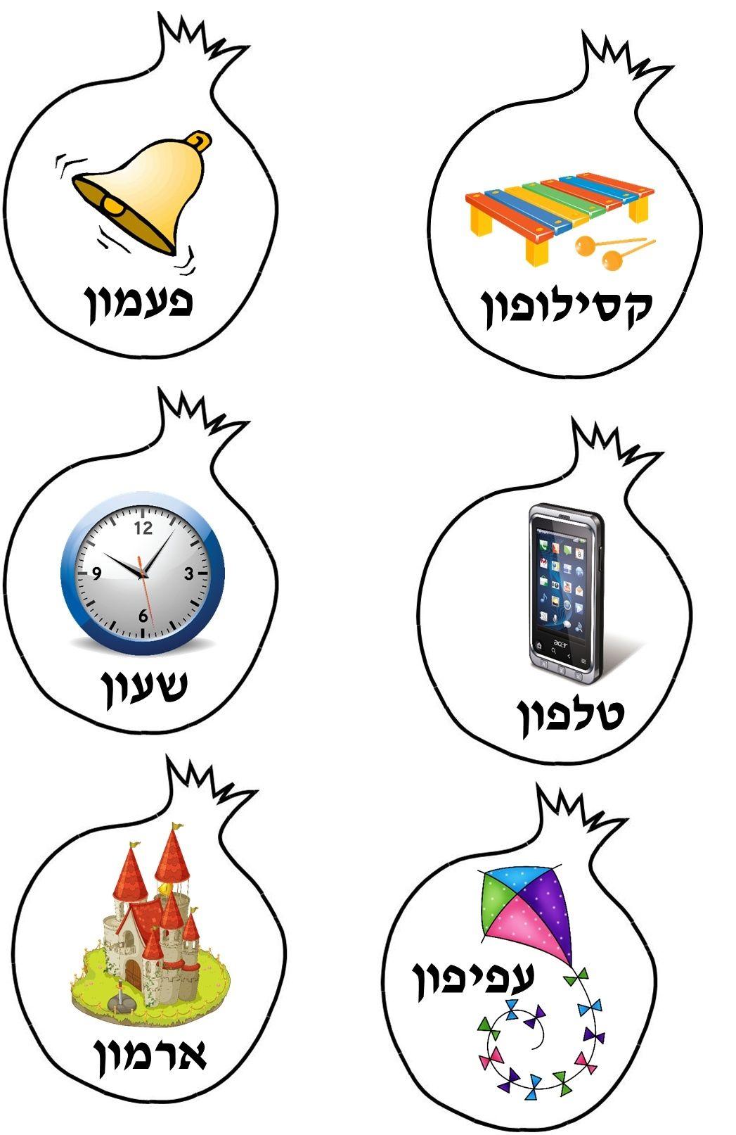 Pre Kindergarten Worksheet Hanukkah