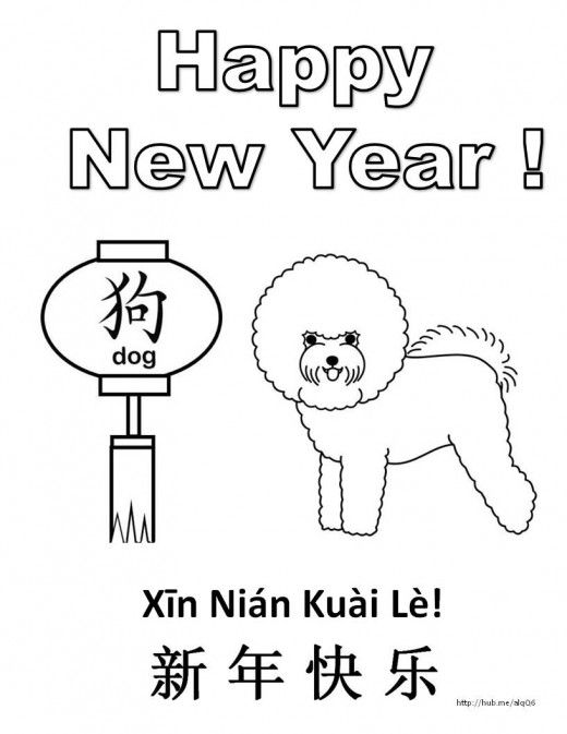 Fluffy Dog Coloring Page Year Of The Chinese New For Kindergarten Preschool Elementary School Characters Happy