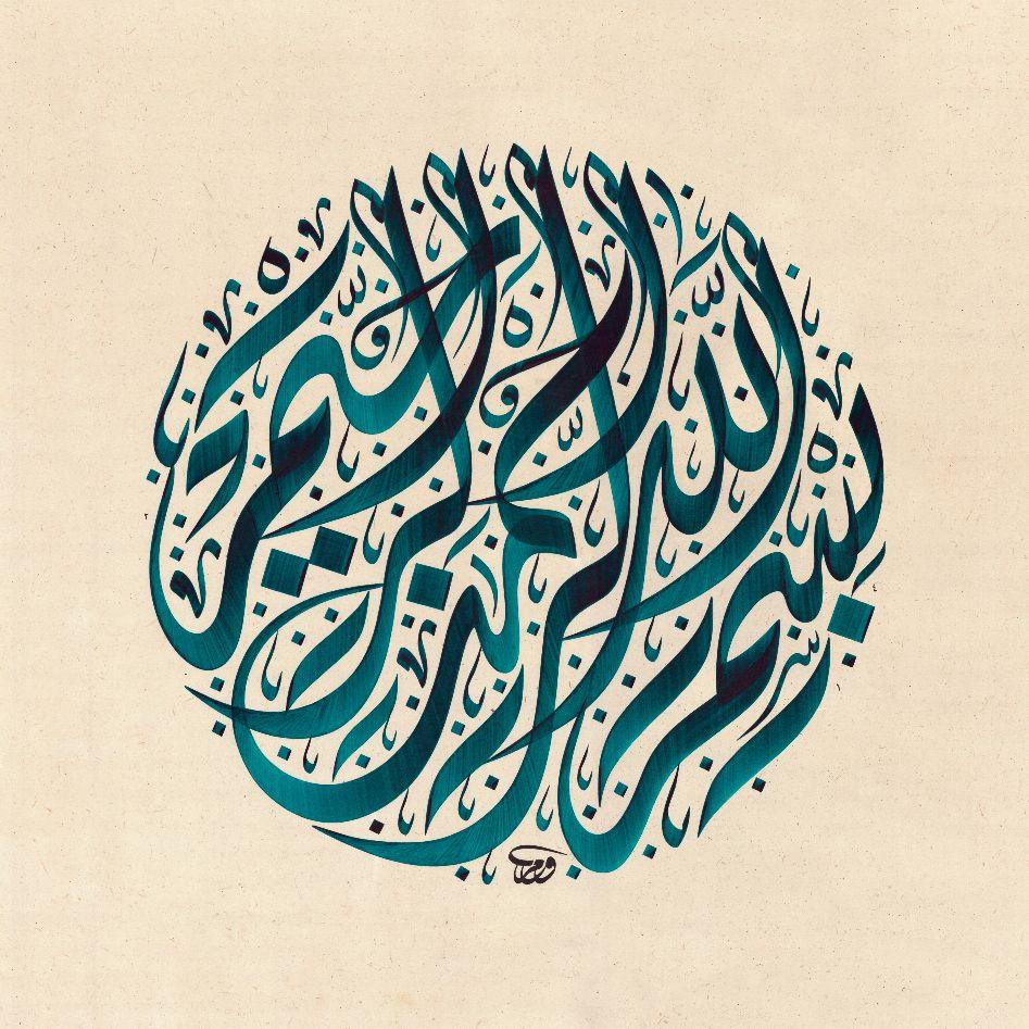 My Basmala calligraphy in Jali diwani style, private