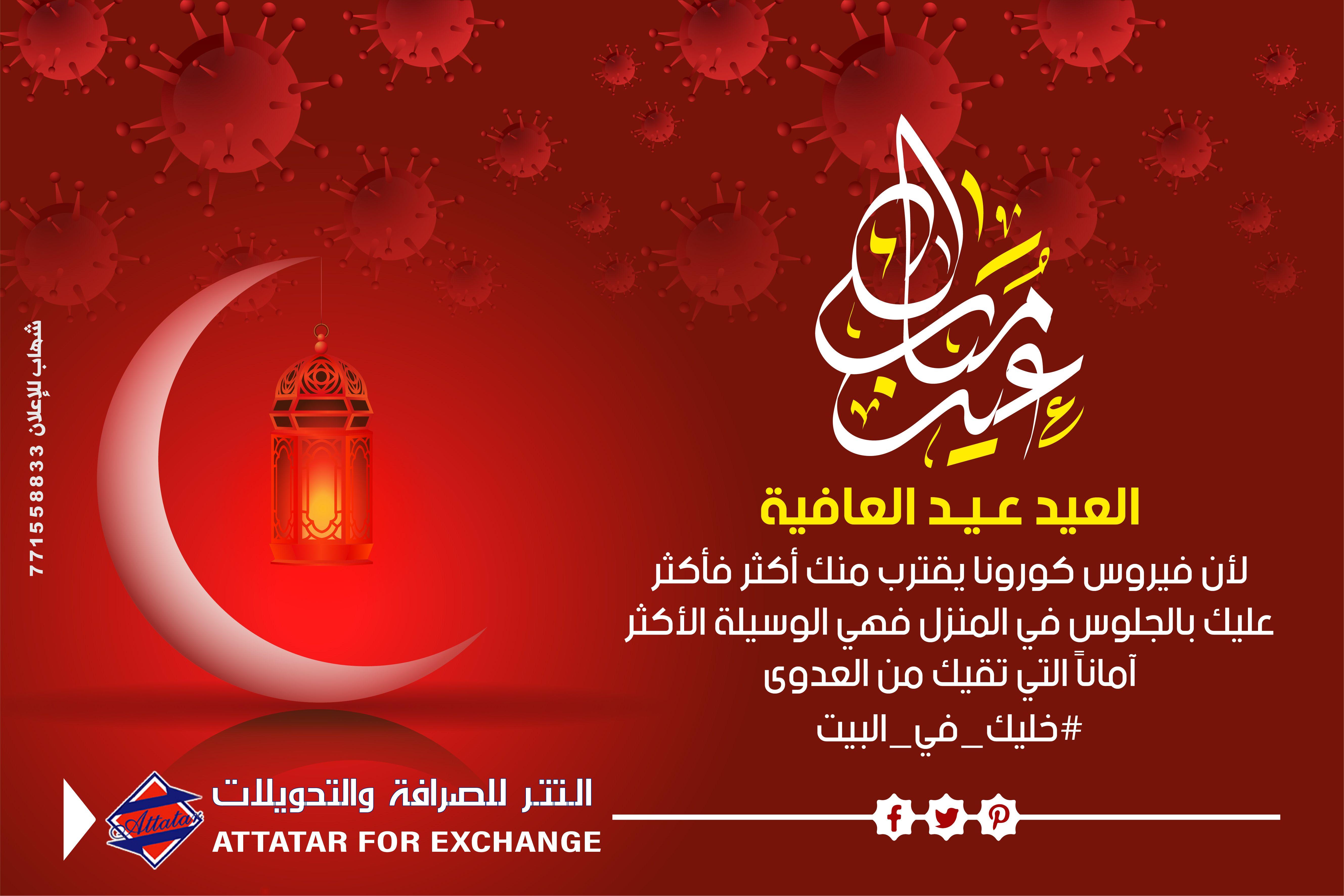 عيد مبارك Indesign Adobe Indesign Photoshop