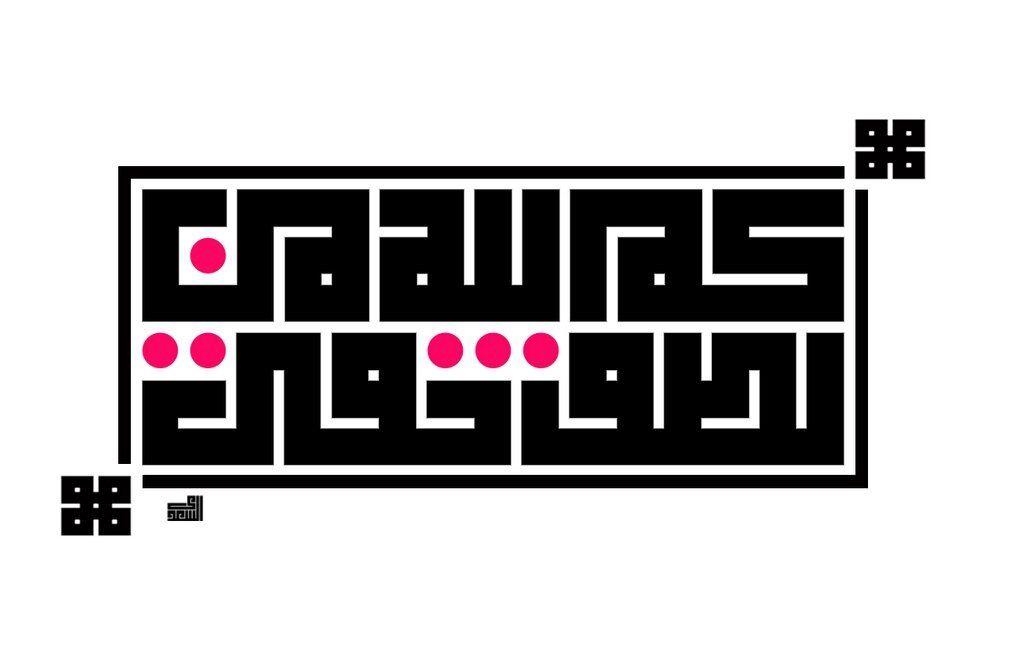 الخط الكوفي خط الخط العربي الخط الكوفي المربع المربع زرعان Kufic Calligraphy Art Print Islamic Art Calligraphy Islamic Caligraphy Art