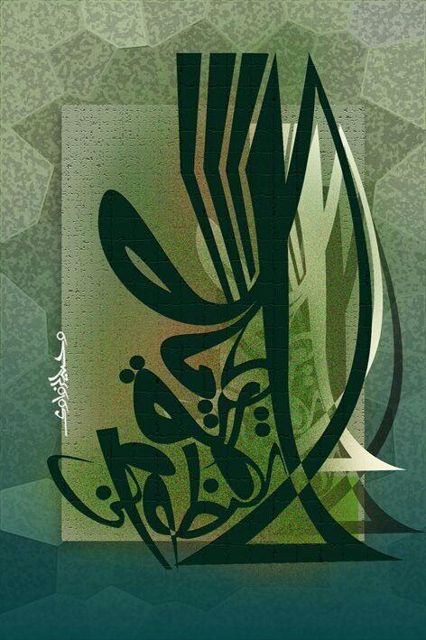 Arabic Calligraphy Typography Art Islamic Art Arabic Art