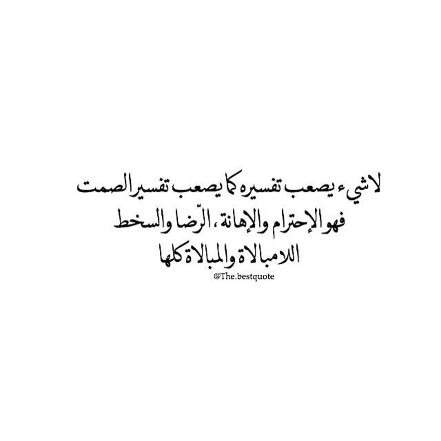 Pin By Lydia Yaa On كلمة Words Quotes Cool Words Quotations