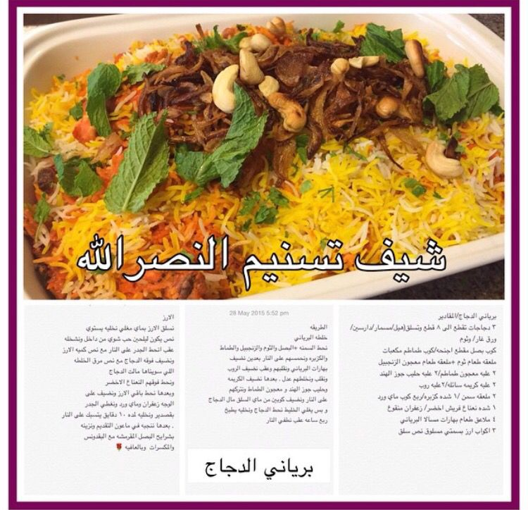 برياني الدجاج Food Receipes Food Yummy Food