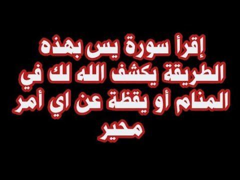 سورة يس السر عظيم للكشف المنامي و رؤيا صحيحة صادقة بإذن الله لكل امر محير Youtube Quran Quotes Inspirational Islamic Phrases Quran Quotes