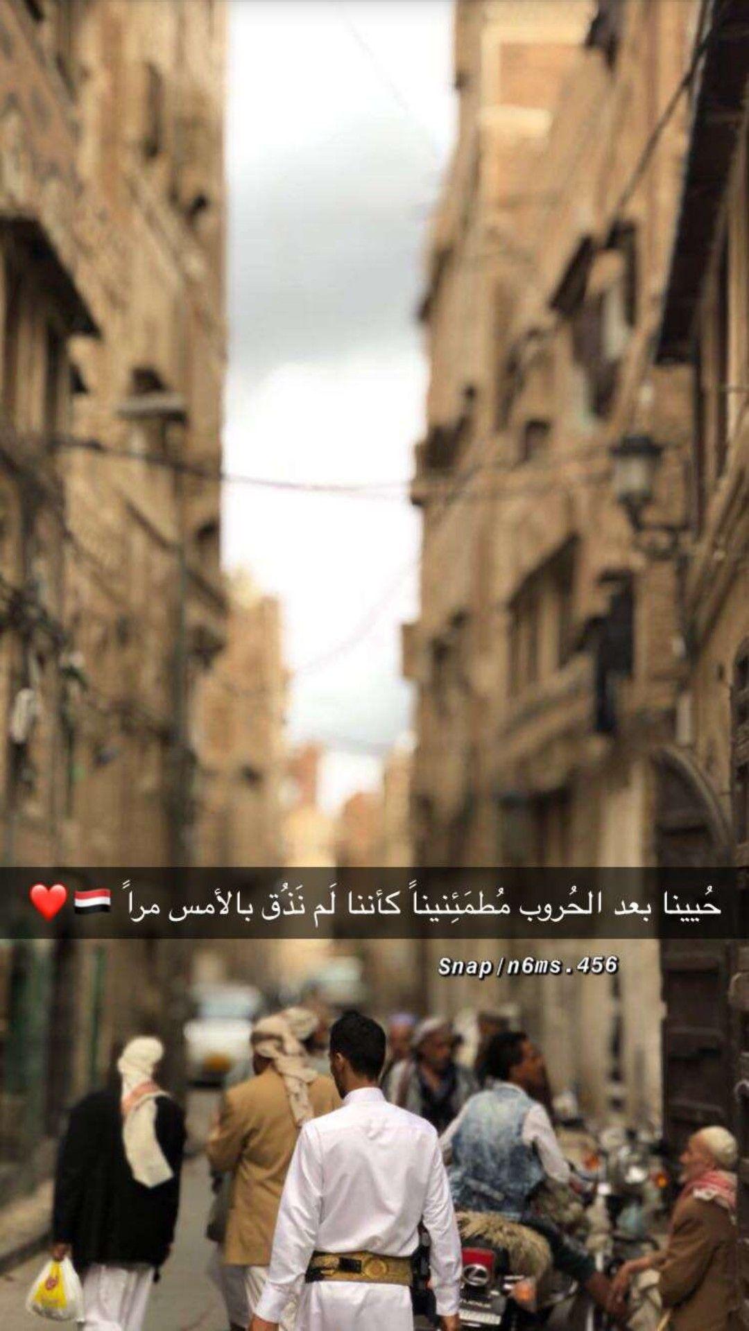 Pin By شموخ يمانيه On رمزيات يمانية Yemen Sanaa Places Around The World Photo