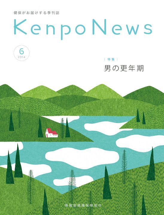 Kenpo News June 2014