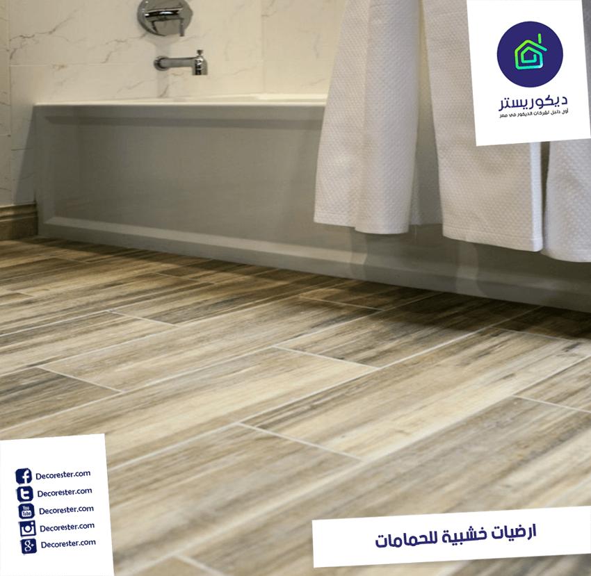 ارضيات خشبية للحمامات سيراميك ارضيات خشبى Flooring Tile Floor Decor