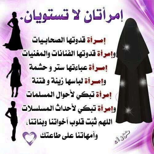 لا تستويان Beautiful Arabic Words Arabic Quotes Words