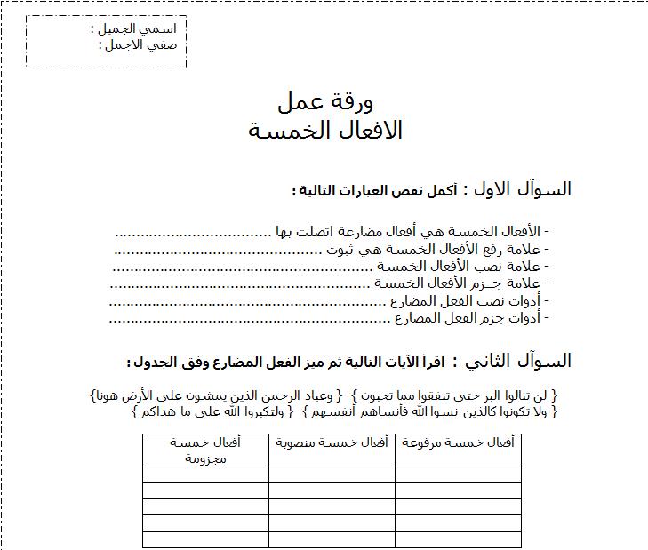 ورقة عمل عن درس الأفعال الخمسة في اللغة العربية للصف السابع Math Math Equations Printables