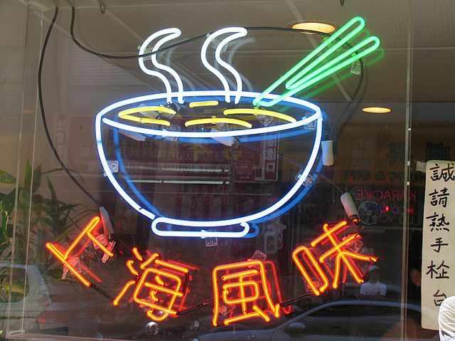 الأ يديوغرام صورة حساء المعكرونة النيون الغذاء