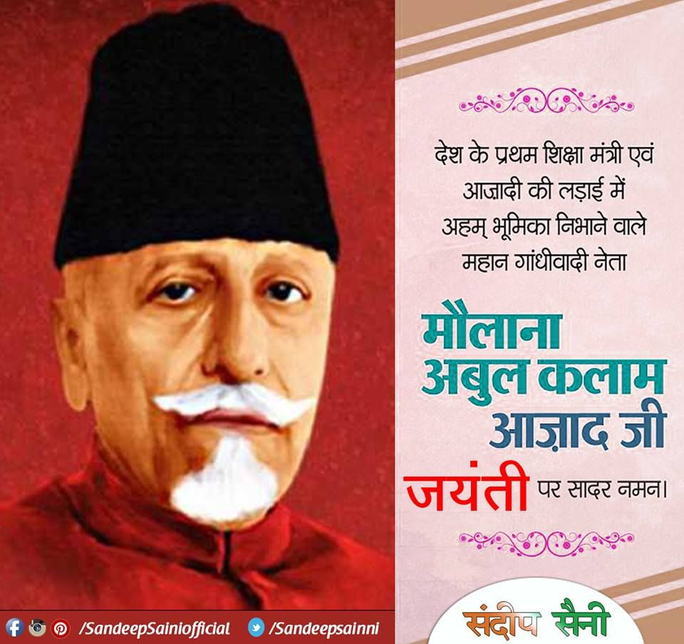 Tributes to India's first Education Minister, Bharat Ratna