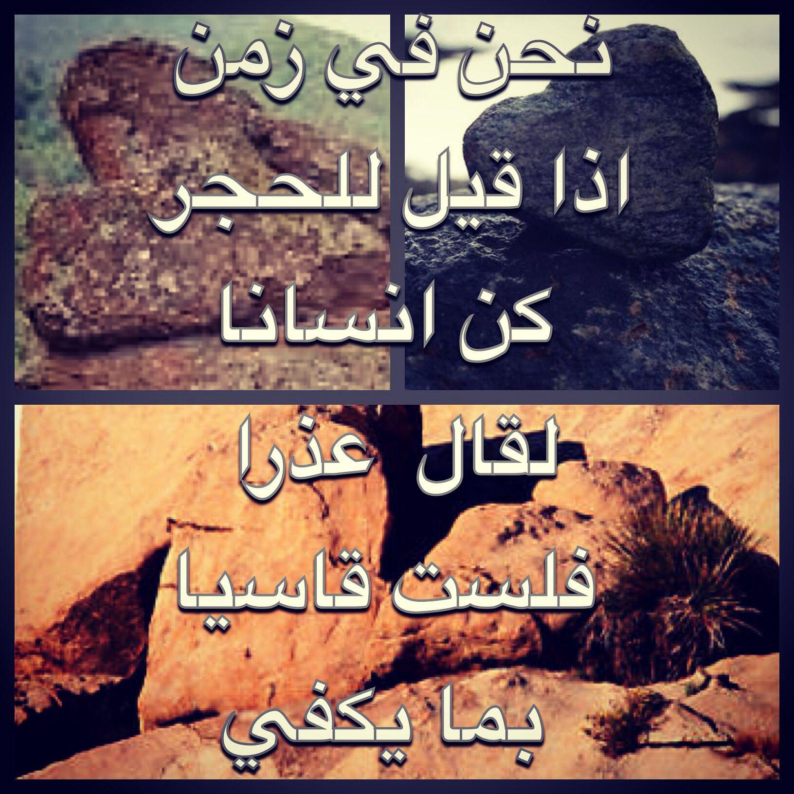 الحجر الين من قلب انسان قاسي Arabic Quotes Quran Quotes Words