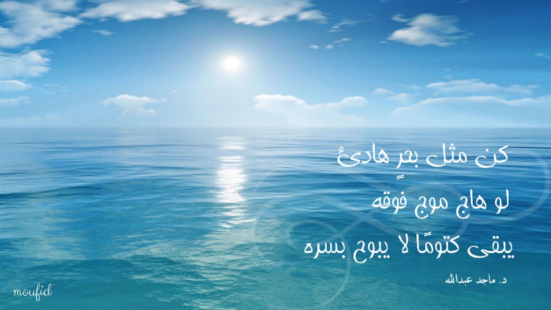 كن مثل بحر هادئ لو هاج موج فوقه يبقى كتوما لا يبوح بسر ه د ماجد عبدالله Outdoor Beach Water