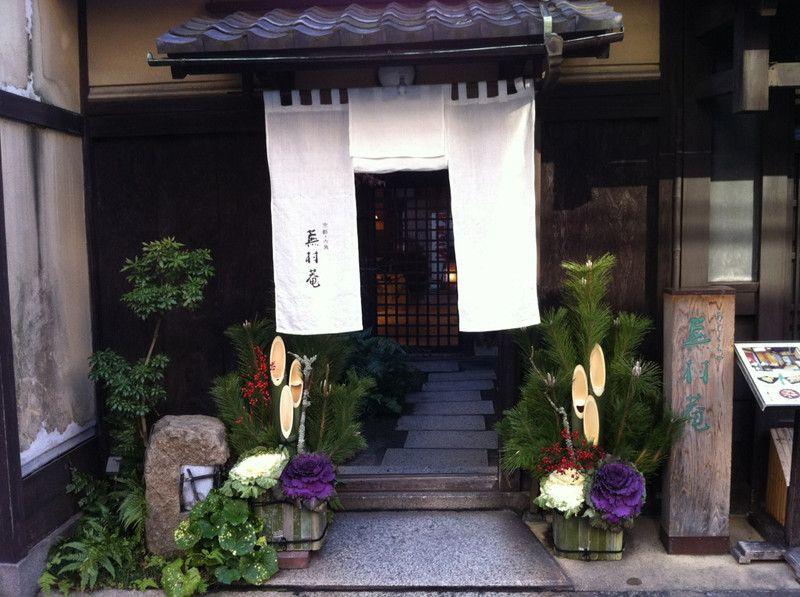 京のおかき処・蕪村庵の門松~老後は京都で!: 京都みやげ