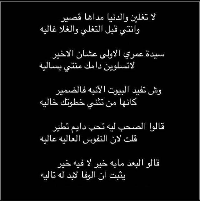 Pin By Aml On راقت لي Love Quotes Quotes Math